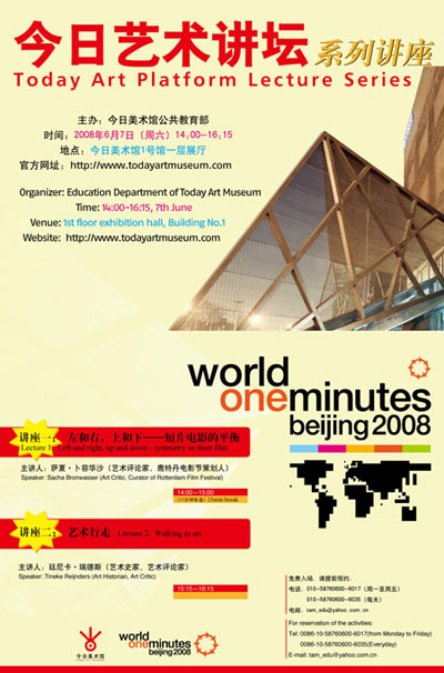World One Minutes Beijing 2008